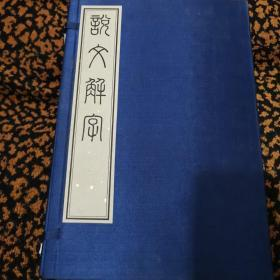 说文解字(藤花榭藏版)
