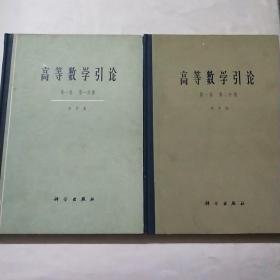 高等数学引论  第一卷  第1-2分册