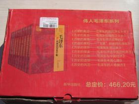 伟人毛泽东系列-历史的真迹:毛泽东风雨沉浮五十年、历史的真言:毛泽东和他的卫士长、历史的真情:毛泽东两访莫斯科、历史的真知:文革前夜的毛泽东、历史的情怀:毛泽东生活记事、历史的借鉴:毛泽东评述中国历代帝王、历史的回眸:毛泽东与中国经济、历史遗憾:毛泽东未竟心愿、历史的风范:毛泽东的人格魅力(共9册)盒装