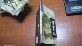 中国书画鉴识系列   鉴识黄宾虹