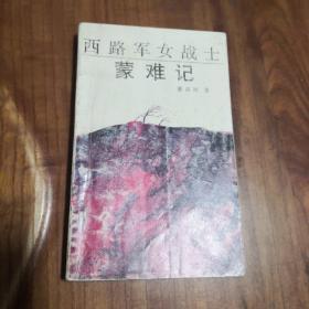 西路军女战士蒙难记 (插图本)  1989年一版一印