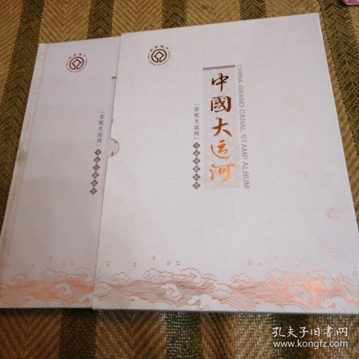 京杭大运河书画珍藏邮册