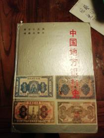 中国地方银行史
