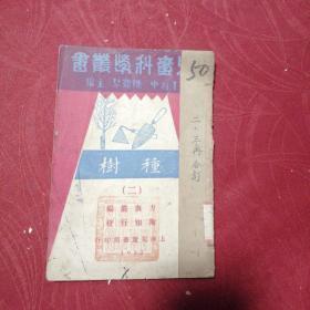 儿童科学丛书:种树二三册合订(民国二十一年初版)