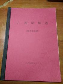 广西话剧志  征求稿  书页完整,跟书籍一样内容