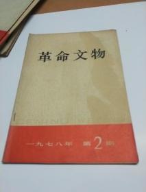 革命文物【1978年2期】