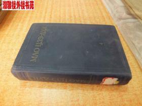 毛泽东选集 第三卷4集