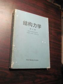 结构力学(修订版)