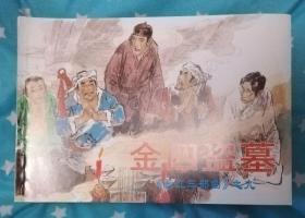 《长江三部曲》连环画(全套10册)