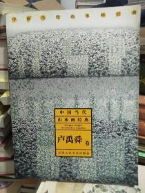 中国当代山水画经典卢禹舜