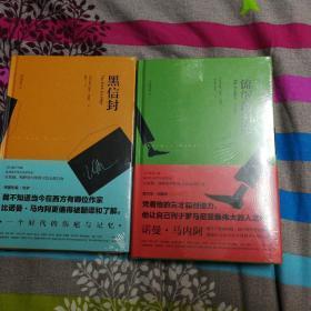 (2册合售):流氓的归来丶黑信封(马内阿作品)