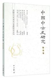 中国中古史研究