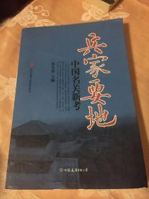 兵家要地:中国名关新考(古代军事工程历史纪实丛书)
