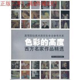 正版 色彩的高度:西方名家作品精选 任志忠著 浙江人民美术