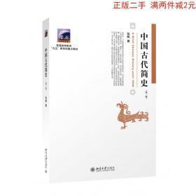 正版中国古代简史 张帆 北京大学N
