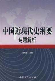 正版 中国近现代史纲要专题解析 周利生 安徽大学出版社