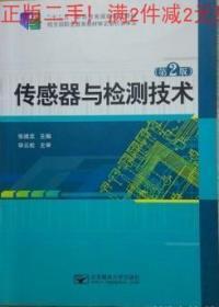 传感器与检测技术第2版 张建忠 北京邮电大学 9787563544547