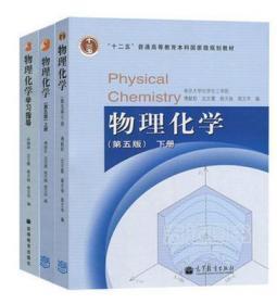 二手正版物理化学 傅献彩 第五版第5版 上下册教材 学习指导