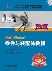 SolidWorks零件与装配体教程(2013版)