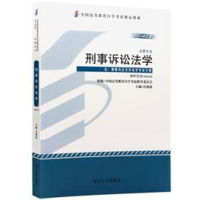 正版自考教材0260 00260刑事诉讼法学 2014年版 汪建成 北京