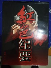 【大部头】红色纪要(上中下三卷全,大16开精装硬皮铜版纸印刷,书重12.5斤)