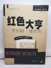 红色大亨—罗伯特·博世传