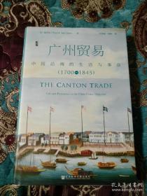 广州贸易——中国沿海的生活与事业1700~1845(清代的大部分时间,广州是中国对外贸易的唯一港口。本书利用极为丰富的多语种资料,重建了广州贸易在18~19世纪上半叶的日常运作。它采用自下而上的方法,通过专注于实践和程序,而不是官方政策和协议,重新审视了贸易的成功和失败。作者揭开了所有参与者的日常生活,从引水、买办、通事,到大班、行商和海关官员,是一部了解清代对外贸易的经典著作)