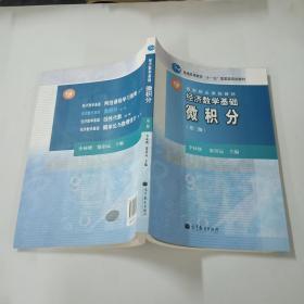 經濟數學基礎 微積分(第二版)·