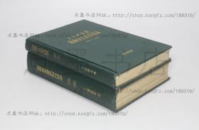 私藏好品《上海图书馆藏中文报纸目录(1862-1949)》《上海图书馆 馆藏中文报纸副刊目录(1898-1949) 》16开精装全二册