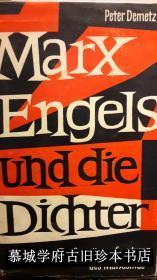 【初版】布面精装/书衣/戴麦茨《马克思、恩格斯与诗人 - 马克思主义的基础研究》PETER DEMETZ: MARX ENGELS UND DIE DICHTER - ZUR GRUNDLAGENFORSCHUNG DES MARXISMUS