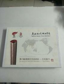 第29届奥林匹克运动会 火炬接力纪念邮册--点燃激情传递梦想(精装带外盒,邮票纪念封全,北京市邮票公司发行)