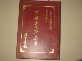 中华道统文化与科学 [签名本】  C  1983