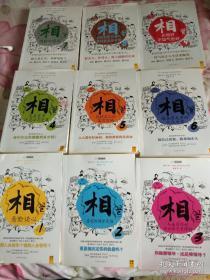 紫图知识绘本:相(第一辑 第二辑 第三辑)(1、2、3、4、5,6、7、8、9;)【全9册合售】