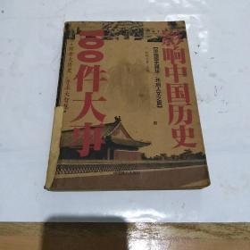 影响中国历史100件大事