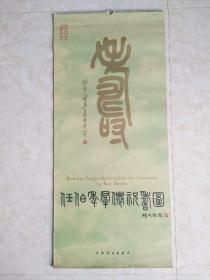 任伯年群仙祝寿图挂历1982