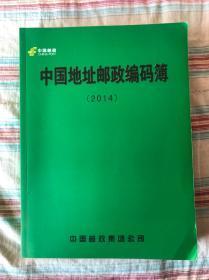 中国地址邮政编码簿(2014)【大16开本见图】E11
