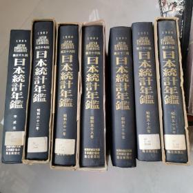 日本统计年鉴《1980.1981 .1982.1983.1986.1987.1989 年 7本合售 货号CC2