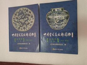 中国青花瓷纹饰图典·花鸟卷(上、下)两册