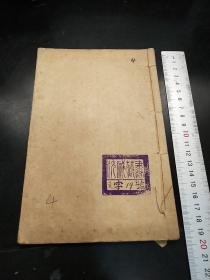 上海天宝书局石印 绘图今古奇观卷四一册全 有藏书章