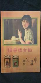 民国仙女牌香烟品质优美人人欢迎广告宣传画