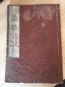 和刻本《论语》两卷一册