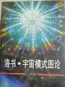 (正版7)洛书·宇宙模式图论  9787534113550