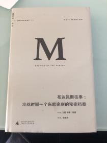 一版一印!正版好书《布达佩斯往事:冷战时期一个东欧家庭的秘密档案》,理想国译丛,广西师范大学出版社出品,绝版书,精装正版。非19年后出的删减版。品相如图。16年一版一印。