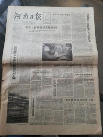 【报纸】河南日报 1988年9月15日【我军上将授衔仪式隆重举行】【在上将授衔仪式上的讲话】【省首届青少年运动会昨日在郑州开幕】【范县炼油厂靠引进和培育人才加速发展】