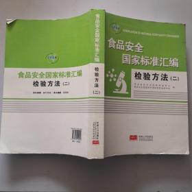 食品安全国家标准汇编.检验方法.二