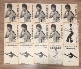 《李小龙截拳道训练法》日语解说书13本 bruce lee