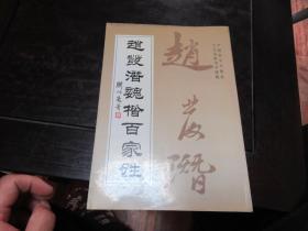 赵发潜魏楷书百家姓