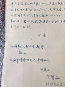32        :上海名律师、诗人、江苏省诗词协会会员,苏州沧浪诗社社员、江苏常熟人:金懋初:信札