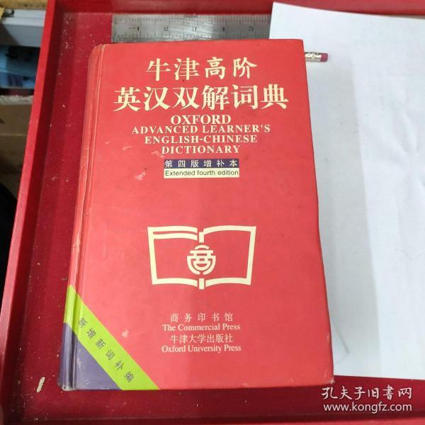 牛津高阶英汉双解词典