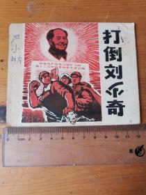 工农兵画报 专刊12